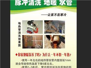 專業清洗管道熱線17339092520