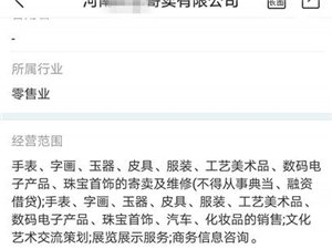 鄭州東區成立寄賣行審批流程條件要求經營范圍可以寫哪