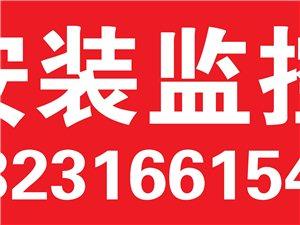 承接:固安县地区及周边安装监控