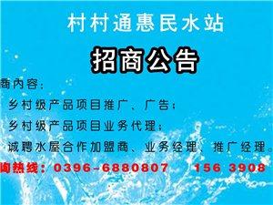 上水惠民招乡村级产品项目推广、广告及业务代理