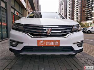 荣威RX5按揭两万多提车,一小时快速提车