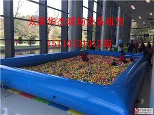 太原儿童海洋球沙滩玩具出租出售山西儿童蹦床出租
