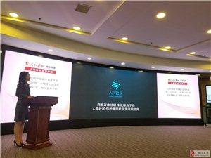 人民社区诚邀广安本地合作伙伴
