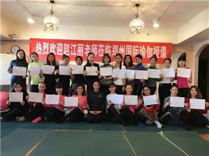 禪悅國際瑜伽學院