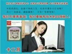 龙南学会计,学电脑,恒立是你明智的选择!!!
