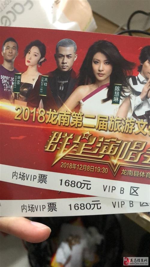 2018澳门太阳城平台第二届旅游文化节开幕式门票vip区