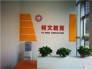 裕文教育:技能+学历、工作更满意!