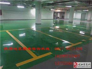 寰亚地坪工程有限公司专做地坪漆