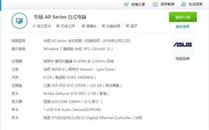i5高配主机950独显+AOC32寸1080显示器