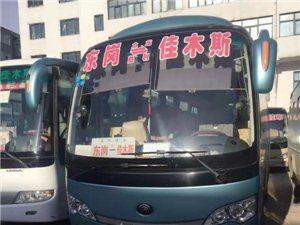 宇通客运客车东岗到佳木斯路线