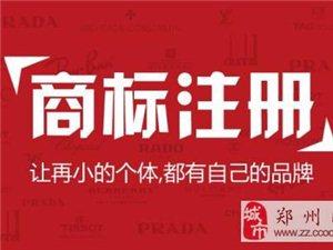河南郑州公司商标注册流程?个人商标注册需要多久?