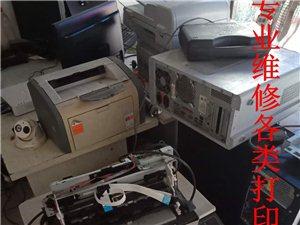 泸州专业维修各类复印机打印机,加碳粉