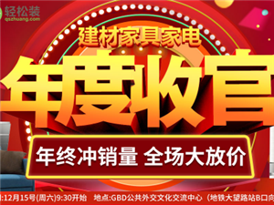 12月15號北京砍價家博會,年終沖銷量,省5萬