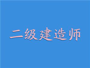 山東信合二級建造師備考會定于2018年12月30日