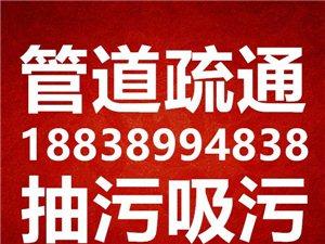 鄭州清化糞池電話180一3778一2369抽污隔油池