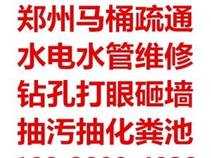 鄭州水管漏水維修188一3899一4838水電疏通
