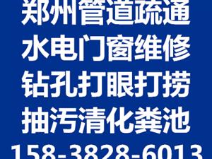 鄭州水電維修水管維修158一3828一6013