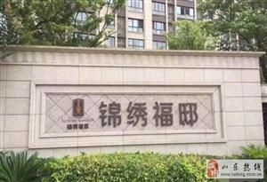 锦绣福邸毛坯房2室2厅1卫100平米95万元