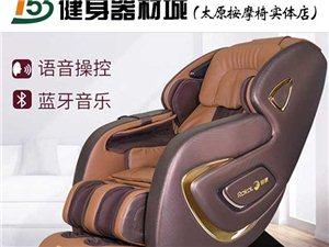 全民畅想,荣康RK-7907S按摩椅买一送一