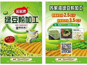 苏家湾绿豆粉加工店