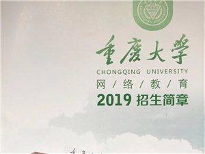重慶大學(永川直屬學習中心)網絡教育高起專/專升本