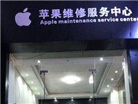 苹果维修服务