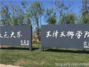 天津天狮学院国际邮轮航空高铁春季招生