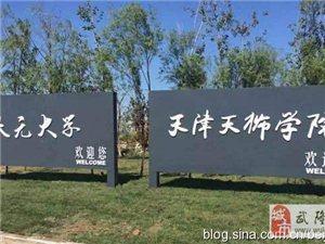 天津天獅學院國際郵輪高鐵航空春季招生