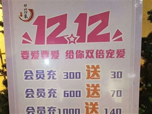 长阳胡同印象双十二特推出会员充值活动!