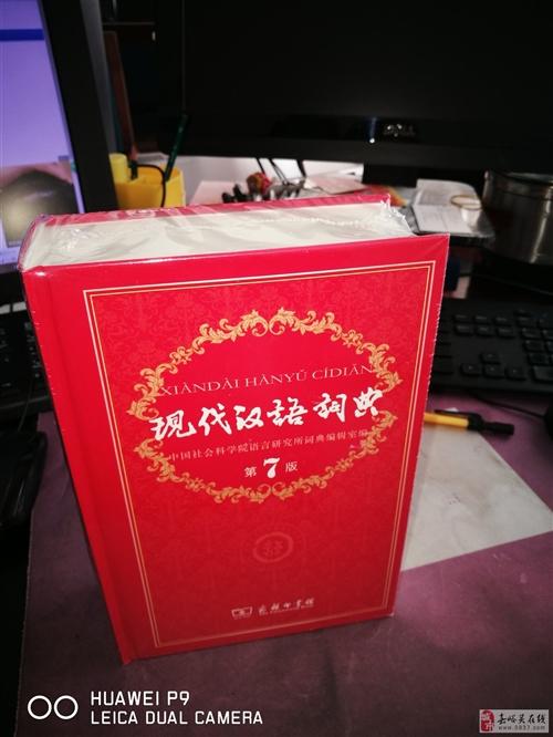全新现代汉语词典第7版