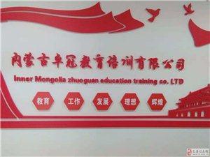 內蒙古卓冠教育培訓有限公司誠招地區加盟商