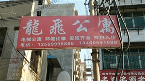 长葛市文化路龙飞公寓出租