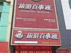 尙峰国际门面房240万元