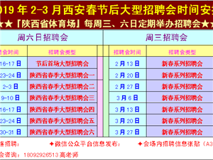 2019年春節后西安招聘會大型招聘會時間