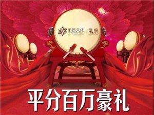 丽景天成Ⅲ期·学府