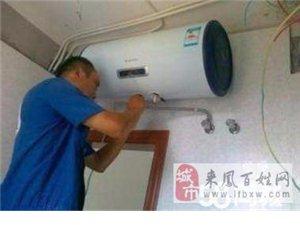 家用電器維修