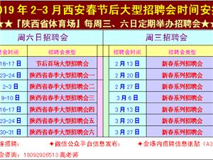 2019年春節后西安首場(第一場)大型招聘會時間表