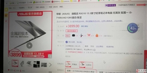 出售几乎全新华硕超薄笔记本R310U-优惠1000-没用几次-