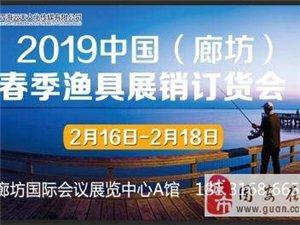 2019(中國)廊坊春季漁具展銷訂貨會