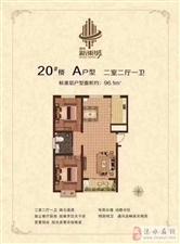 新东城2室2厅1卫59万元