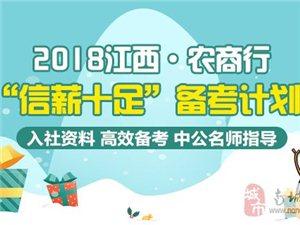 2018江西农商行秋冬招聘常见问题解答