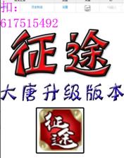 北京赛车极速征途APP扣掉617515492