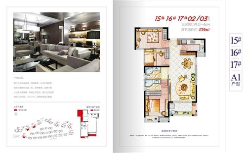 4期户型折页15 16 17号楼A1户型