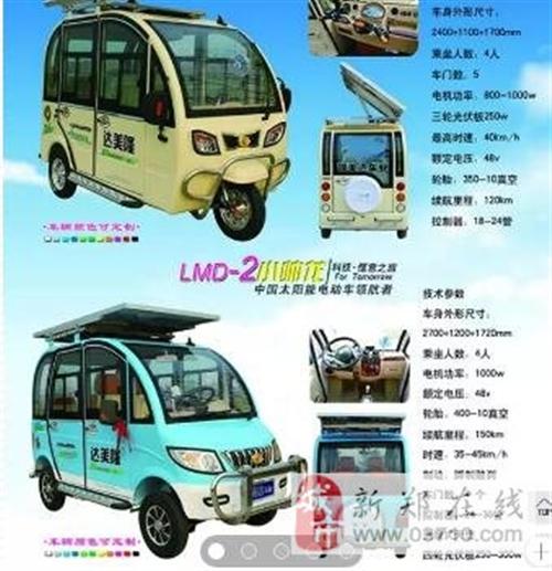 低價處理隆美達太陽能大四輪電動樣品車