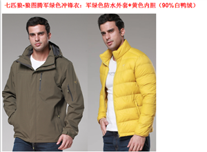 品牌冲锋衣,厂家批发零售,内胆白鸭绒,一件两套