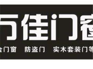 合江县豪万佳门窗