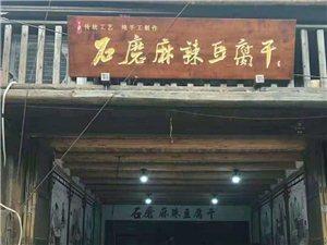尧坝古镇特色小吃舌尖上的美味