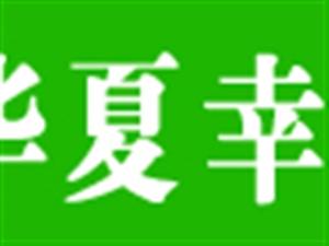 北京豪展房地�a��o有限公司