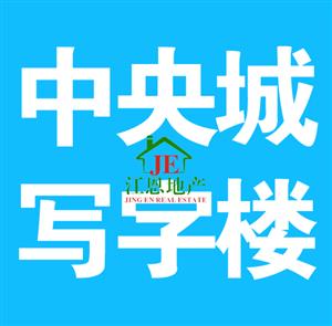 中央城【精装带办公设备】2室2000元/月