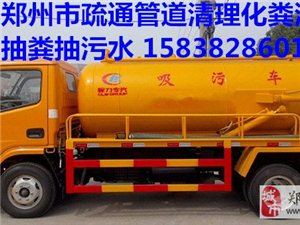 鄭州疏通污水管道158一3828一6013抽污抽糞